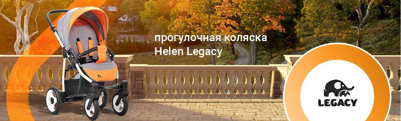 Helen Legacy