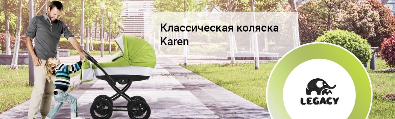 Karen Legacy