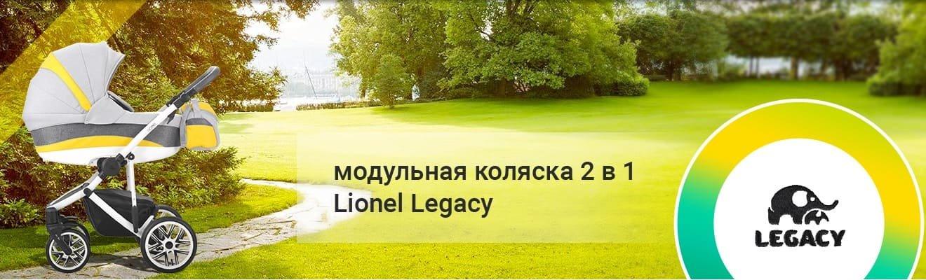 Lionel Legacy