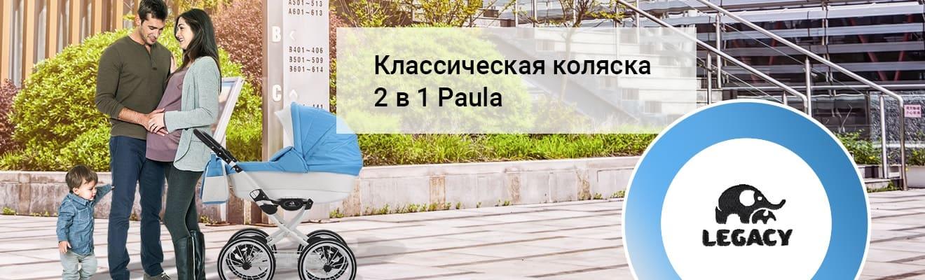 Paula Legacy
