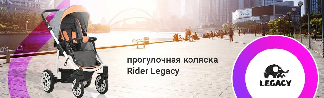 Rider Legacy